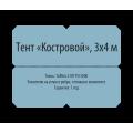 """Тент """"Костровой"""" 3x4 м"""