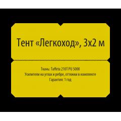 """Тент """"Легкоход"""" 3x2 м"""